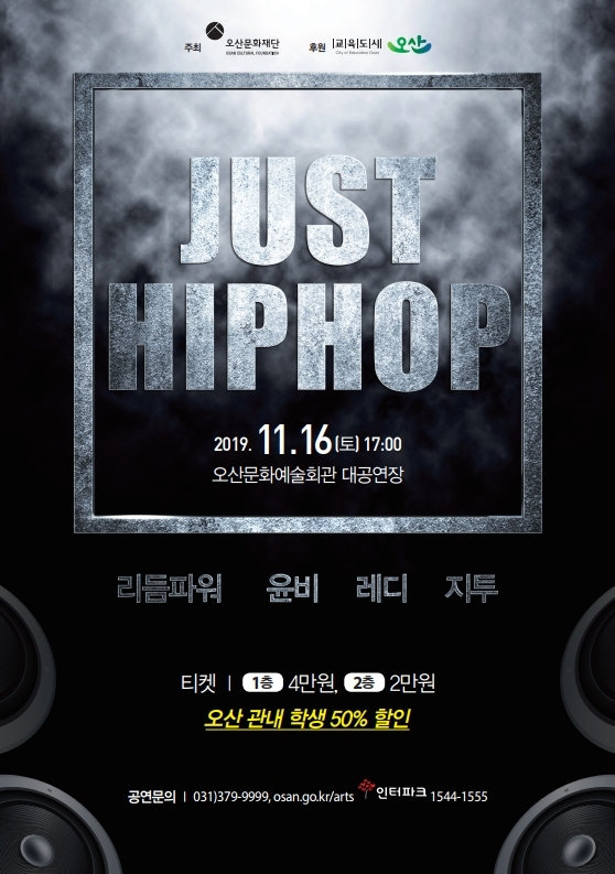 JUST HIPHOP 포스터